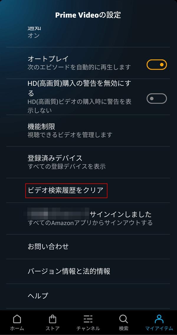 Amazonプライムビデオアプリ検索履歴削除