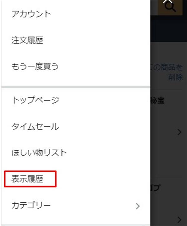 Amazonプライムビデオスマホ視聴履歴