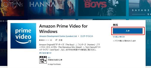 AmazonプライムビデオダウンロードPCアプリ入手