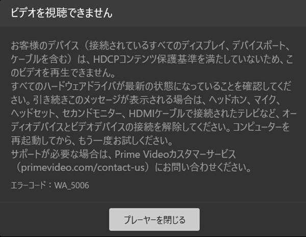 AmazonプライムビデオダウンロードPCエラー再生できない