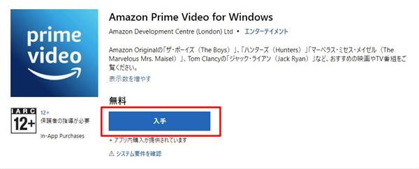 AmazonプライムビデオダウンロードPCamazonprimevideoforWindows