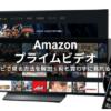 Amazonプライムビデオテレビで見る