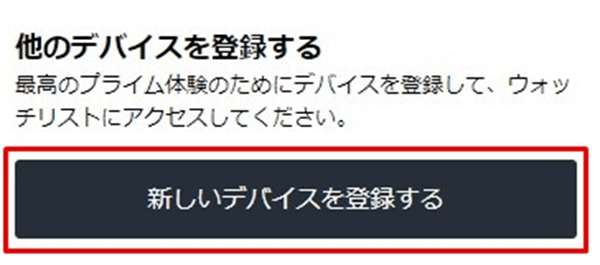 Amazonプライムビデオデバイス登録