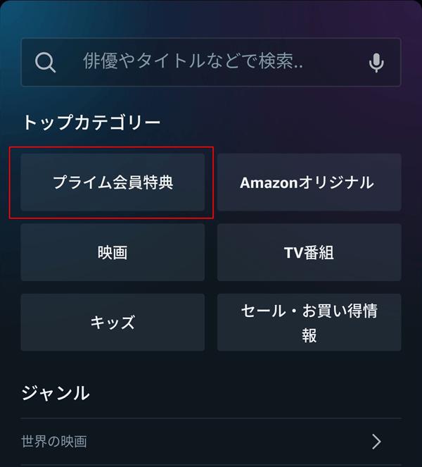 Amazonプライムビデオ見放題アプリ