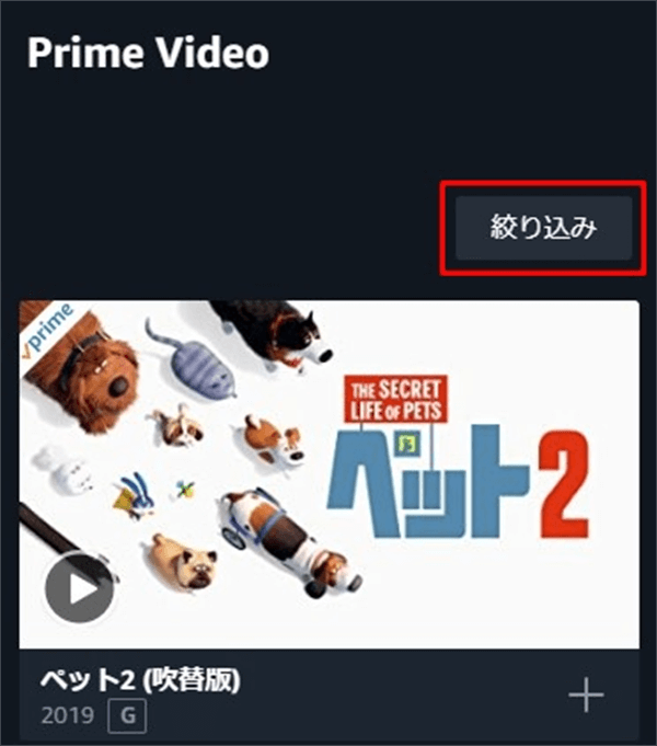 Amazonプライムビデオ見放題設定