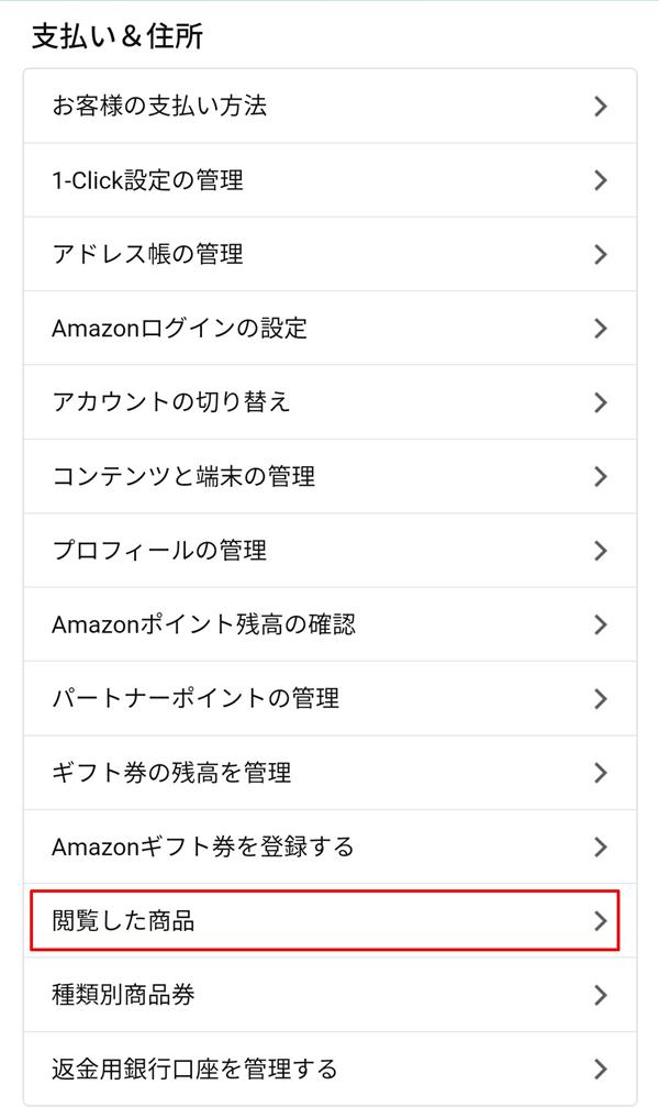 Amazonプライムビデオ閲覧履歴Amazonショッピングアプリ