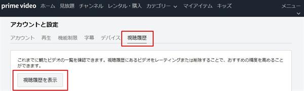 AmazonプライムビデオPC視聴履歴を表示