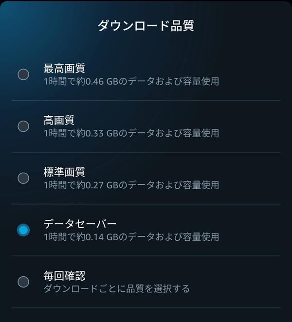 Amazonプライビデオアプリ画質設定ダウンロード