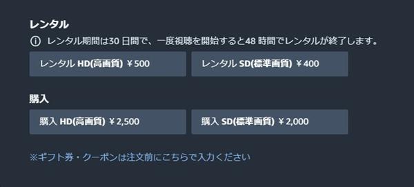 AmazonプライビデオレンタルHD・SD料金