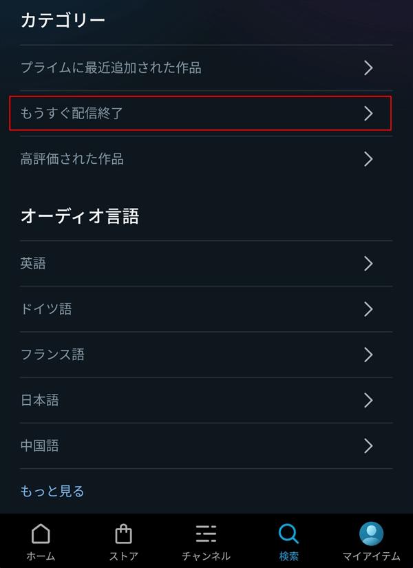 Amazonプライビデオ配信終了アプリ検索