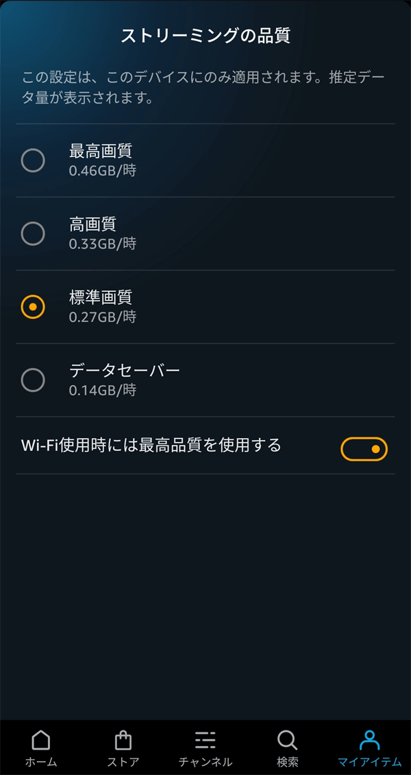 Amazonプライムビデオアプリストリーミングの品質