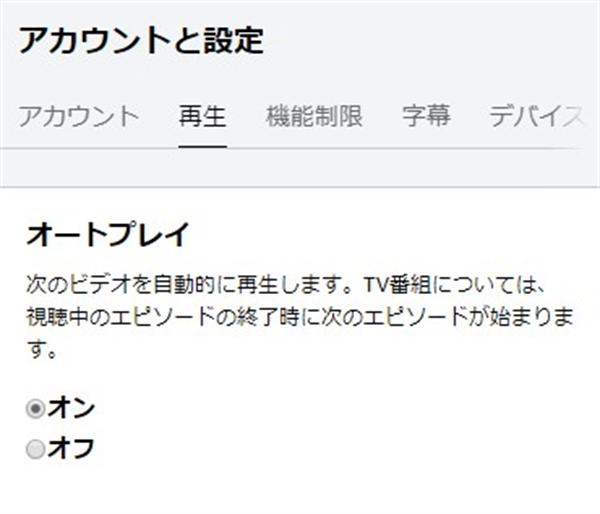 Amazonプライムビデオオートプレイ設定オン・オフ