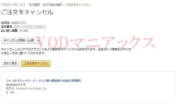 Amazonプライムビデオキャンセルページ