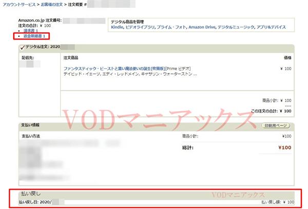 Amazonプライムビデオキャンセル払い戻し