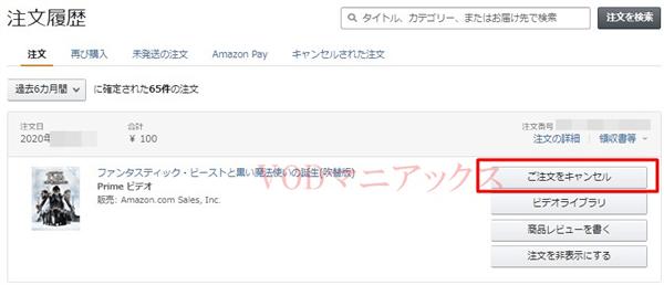 Amazonプライムビデオキャンセル注文履歴