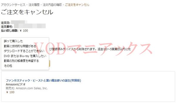 Amazonプライムビデオキャンセル理由