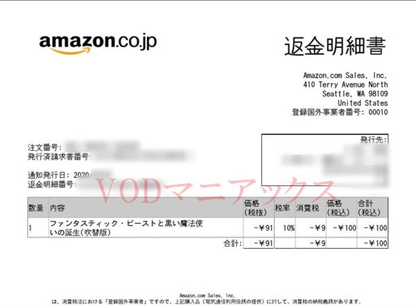 Amazonプライムビデオキャンセル返金明細書