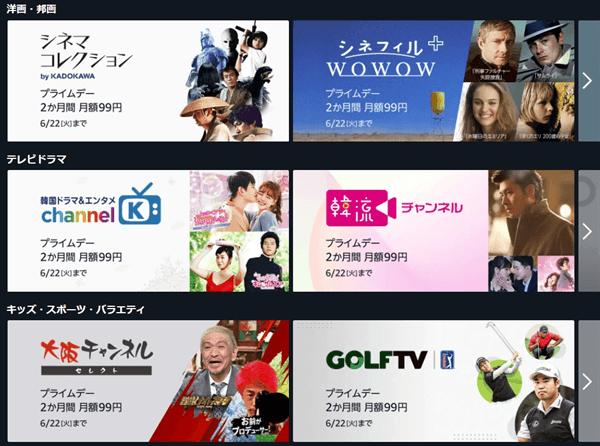 Amazonプライムビデオチャンネルプライムデー2ヶ月月額99円対象チャンネル