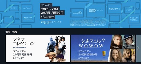 Amazonプライムビデオチャンネルプライムデー2ヶ月月額99円