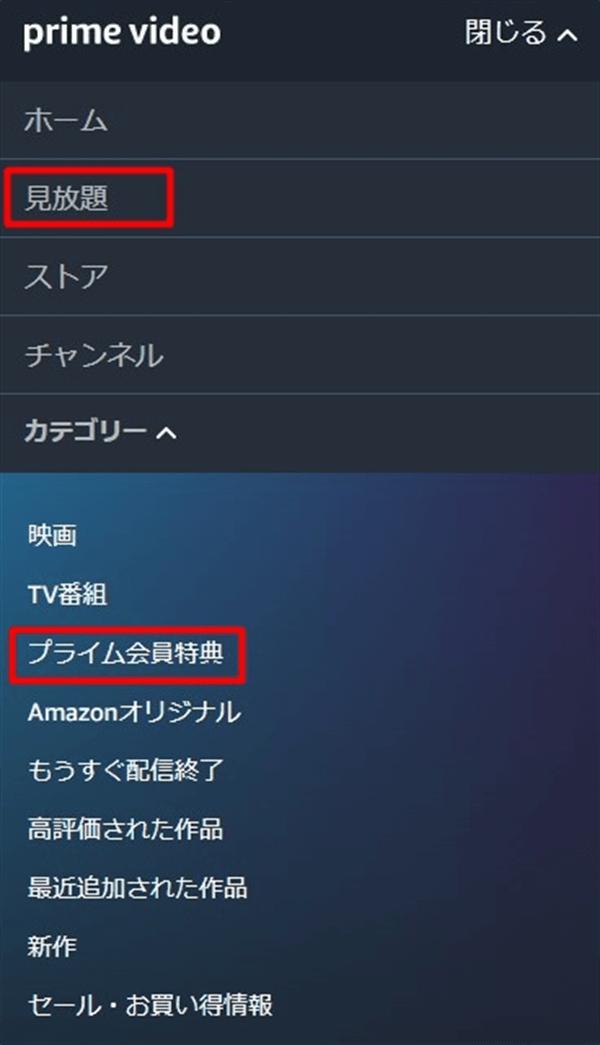 Amazonプライムビデオプライム会員特典検索