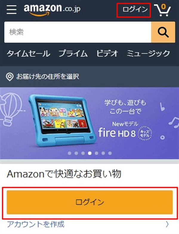 アマゾン プライム ログイン