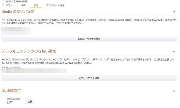 Amazonプライムビデオ再生できない地域設定