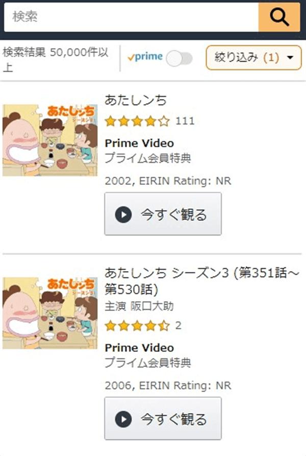 Amazonプライムビデオ検索バー