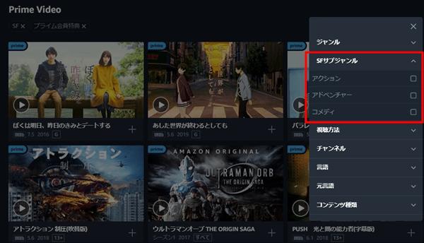 Amazonプライムビデオ検索絞り込みサブジャンル