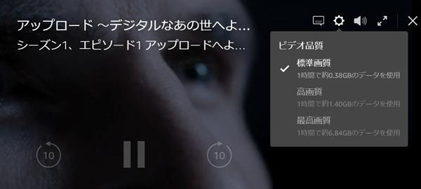 Amazonプライムビデオ画質変更PC