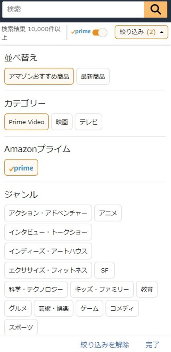 Amazonプライムビデオ絞り込み検索