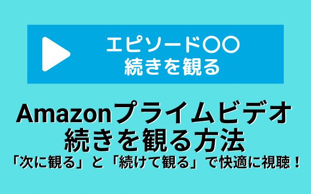 プライム 同時 視聴 ビデオ アマゾン 【Amazonプライムビデオ複数端末】同時再生は何台までか完全検証。共有、デバイス登録台数の上限、ダウンロードは何本まで?