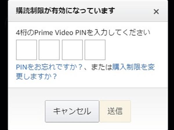 Amazonプライムビデオ購入制限PINコード入力