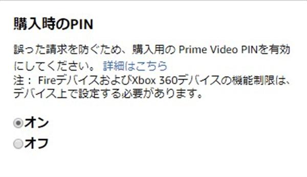 Amazonプライムビデオ購入時のPIN
