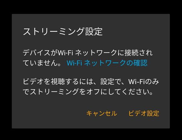 Amazonプライムビデオ通信容量WiFiのみでストリーミングをOFF