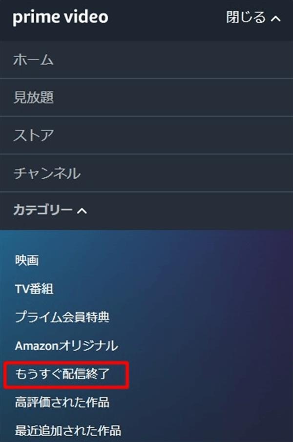 Amazonプライムビデオ配信終了ブラウザ