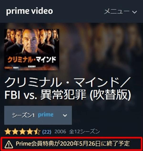 Amazonプライムビデオ配信終了予定