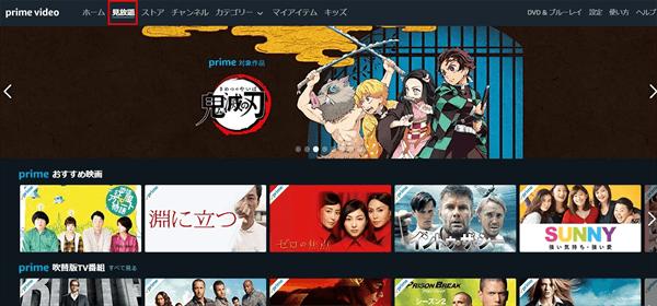AmazonプライムビデオPC画面