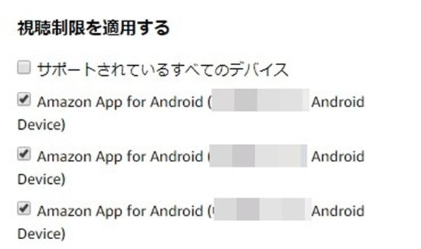 AmazonプライムビデオPINコード視聴制限を適用するデバイス