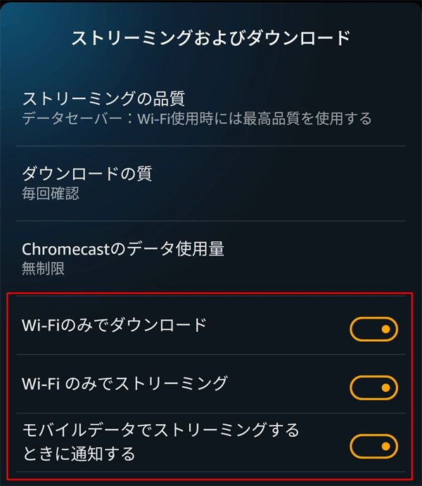 AmazonプライムビデオWi-Fiのみでストリーミング