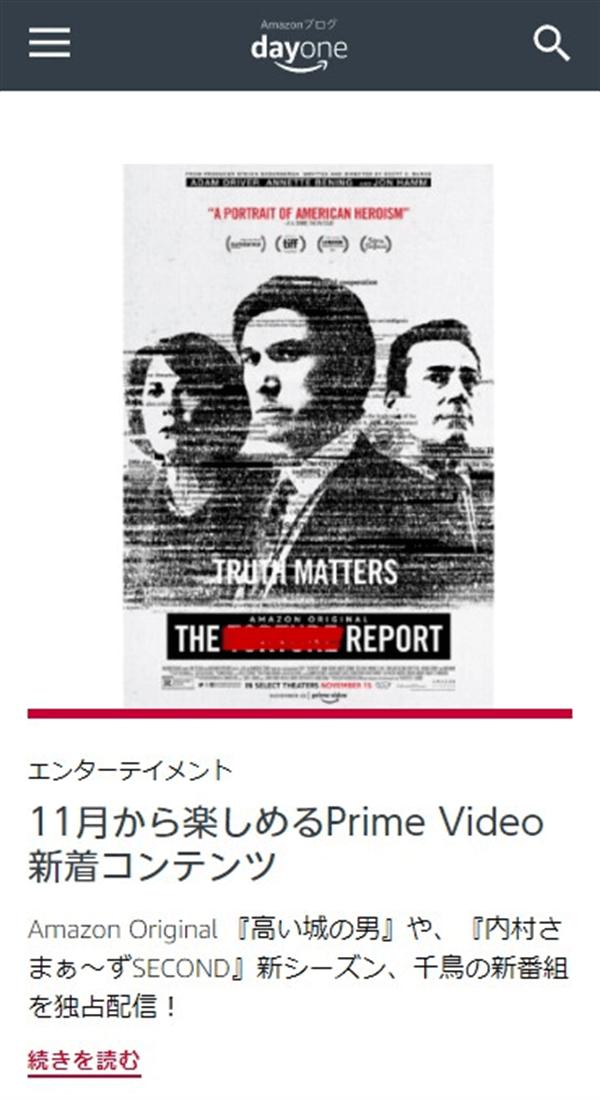 Amazonブログ配信予定
