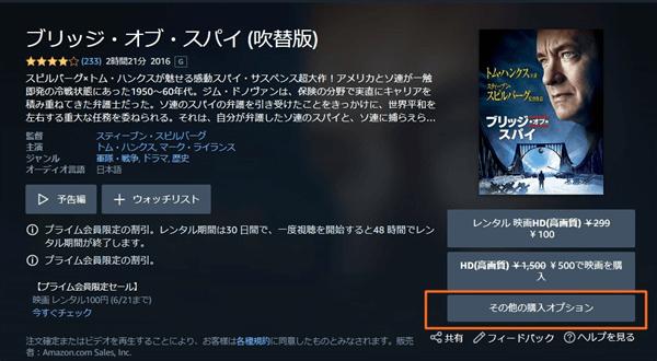 Amazonプライムビデオギフト券その他の購入オプション