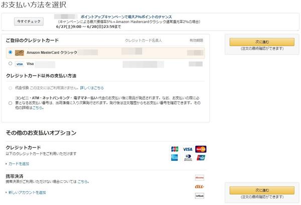 Amazonプライムビデオギフト券チャージお支払い方法