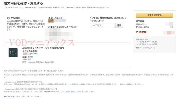 Amazonプライムビデオギフト券チャージ注文内容を確認