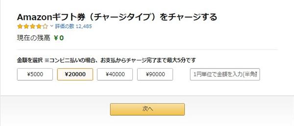Amazonプライムビデオギフト券チャージ金額