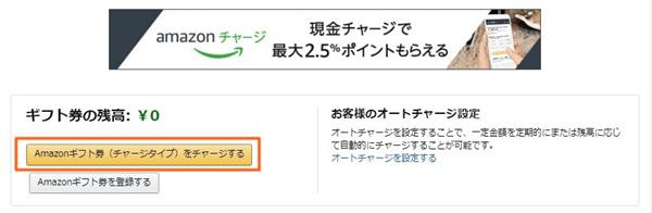 Amazonプライムビデオギフト券チャージ