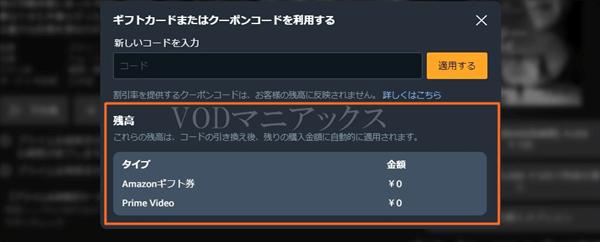 Amazonプライムビデオギフト券残高