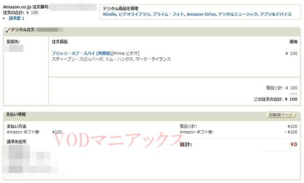Amazonプライムビデオギフト券注文詳細