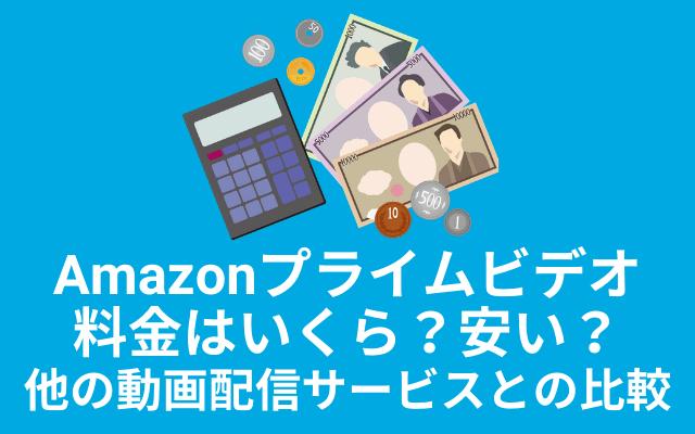 Amazonプライムビデオ料金