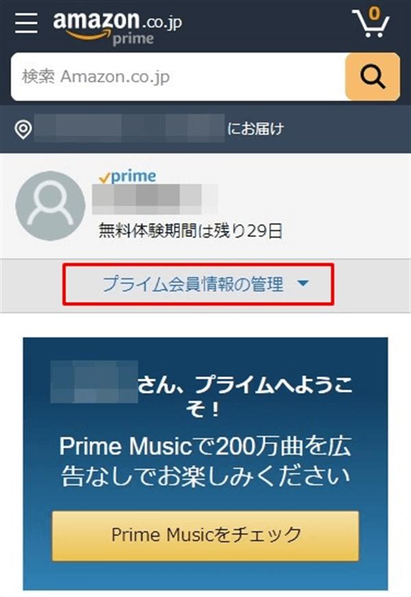 Amazonプライムビデオプライム会員情報の管理