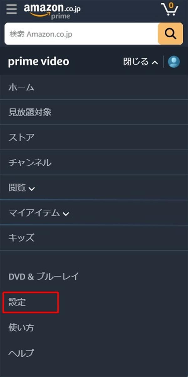 Amazonプライムビデオメニュー設定